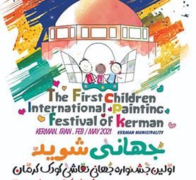 ۱۰اردیبهشتماه، آخرین مهلت ارسال اثر به دبیرخانه جشنواره جهانی نقاشی کودک