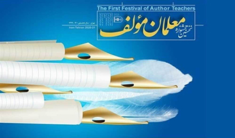 جزئیات برگزاری «نخستین جشنواره معلمان مؤلف» اعلام شد