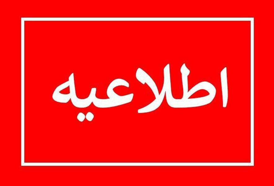 ادارات شهرستان کرمان ۱۹ اردیبهشت تعطیل است