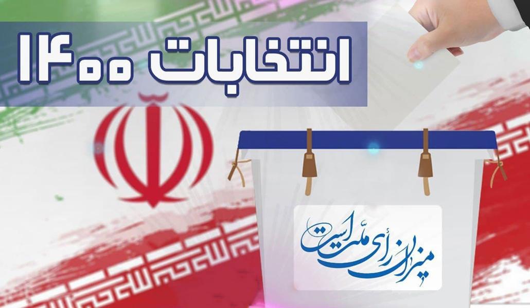 لیست نهایی نامزدهای شوراهای اسلامی شهرستان کرمان اعلام شد