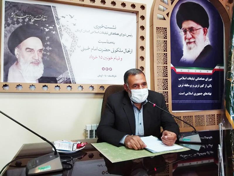 جزئیات برنامههای ایام ارتحال امام(ره) در استان کرمان اعلام شد
