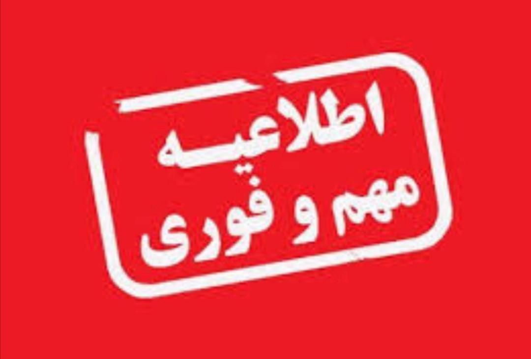 شرکت توزیع نیروی برق شمال استان کرمان در اطلاعیه ای عنوان کرد :احتمال خاموشی ها درروزهای آتی طبق جدول زمانبندی