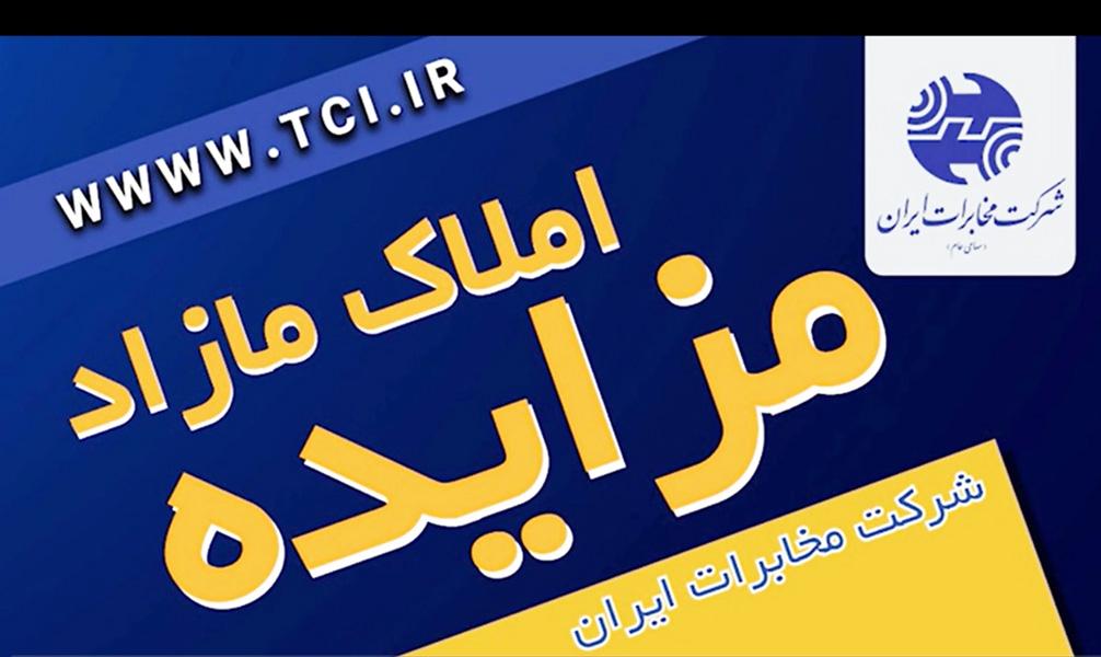 آگهی مزایده املاک مازاد بر نیاز شرکت مخابرات ایران