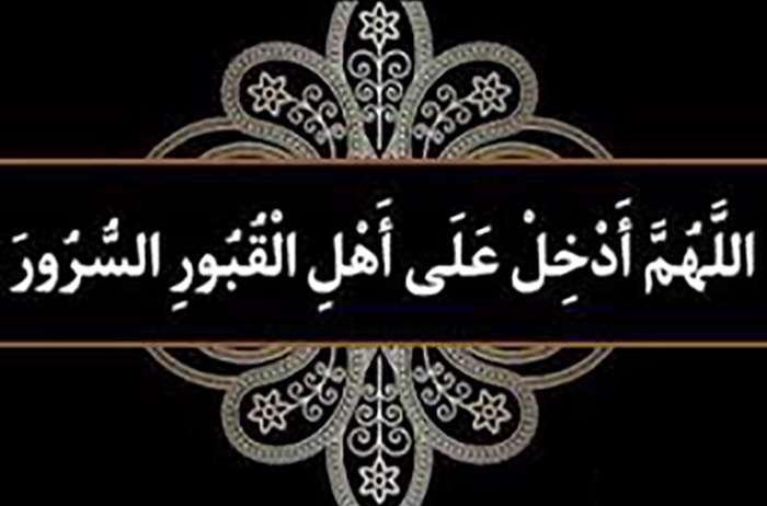 دعای اللهم ادخل علی اهل القبور السرور
